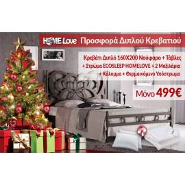 Κρεβάτι Διπλό ΝΟΥΦΑΡΟ 160χ200+ τάβλες+ στρώμα+ 2 μαξιλάρια+ κάλυμμα+ θερμαινόμενο υπόστρωμα