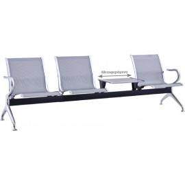 Κάθισμα υποδοχής με τραπέζι 3θέσιο χρωμίου με ύφασμα mesh σε χρώμα γκρι 232x68x80 E502,01