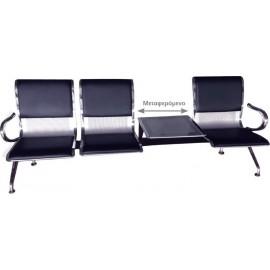 Κάθισμα υποδοχής με τραπέζι 3θέσιο χρωμίου με PVC σε χρώμα μαύρο 232x68x80 E502,02